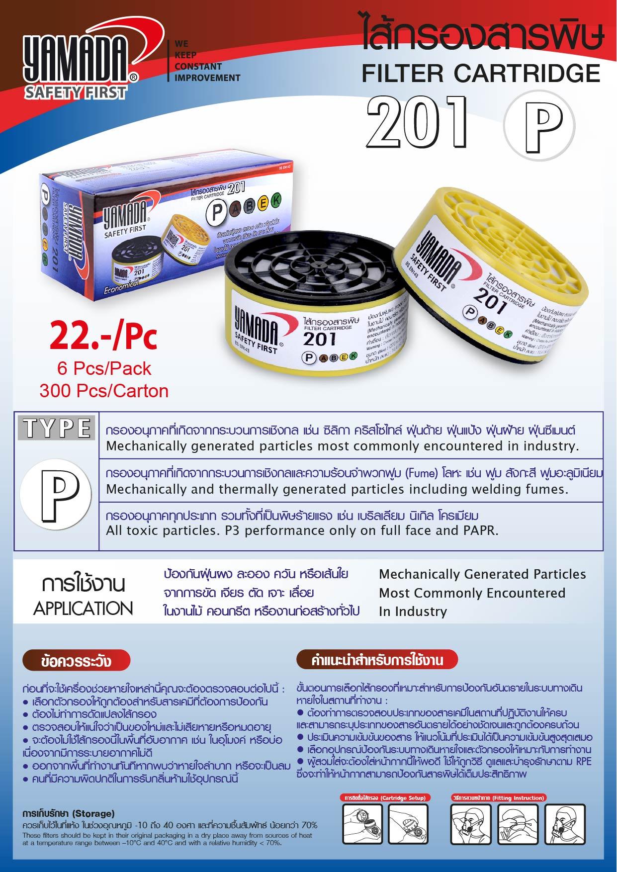 (43/268) ไส้กรองสารพิษ 201 TYPE P / Filter Cartridge