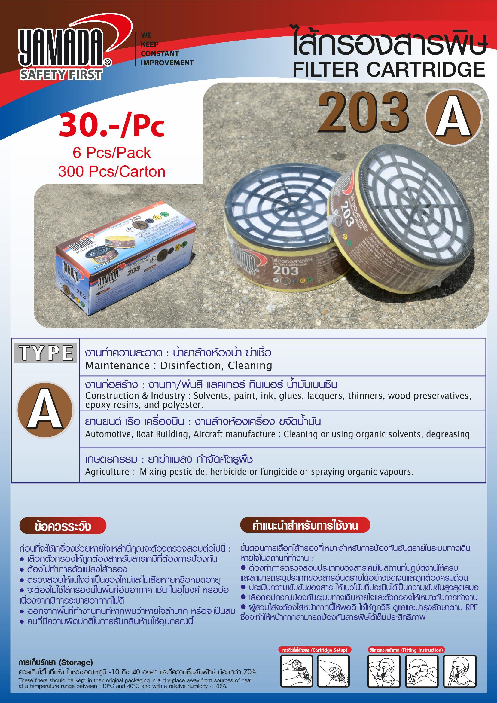(58/271) ไส้กรองสารพิษ 203 TYPE A / Filter Cartridge