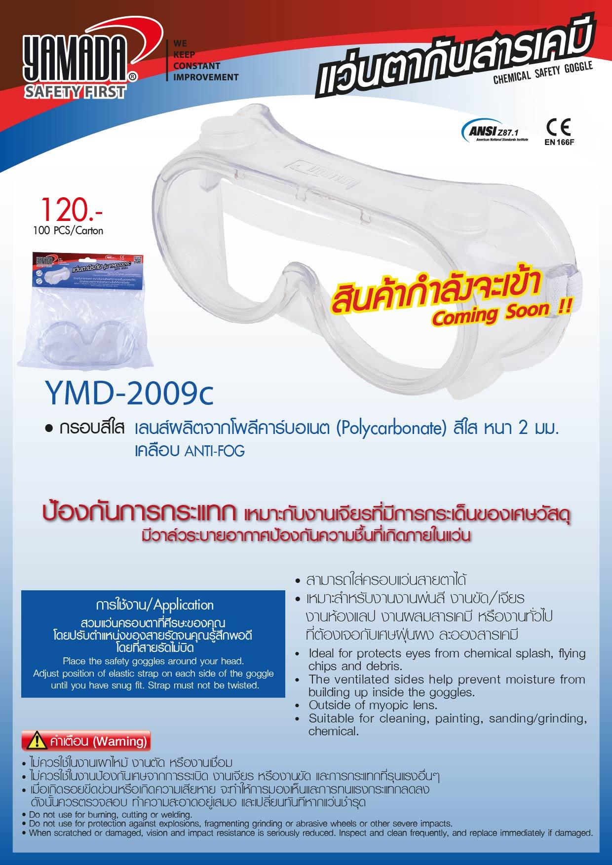 (167/268) แว่นตากันสารเคมี 2009C