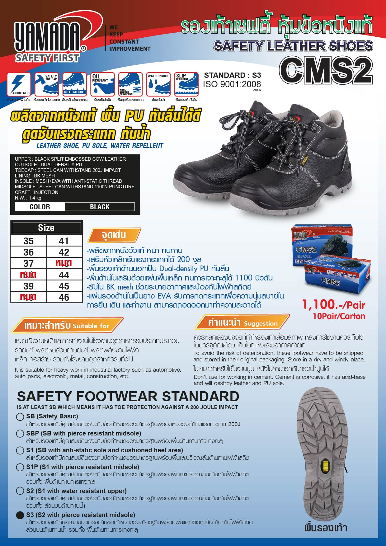 (106/271) รองเท้าเซฟตี้ หุ้มข้อ หนังแท้ รุ่น CMS2