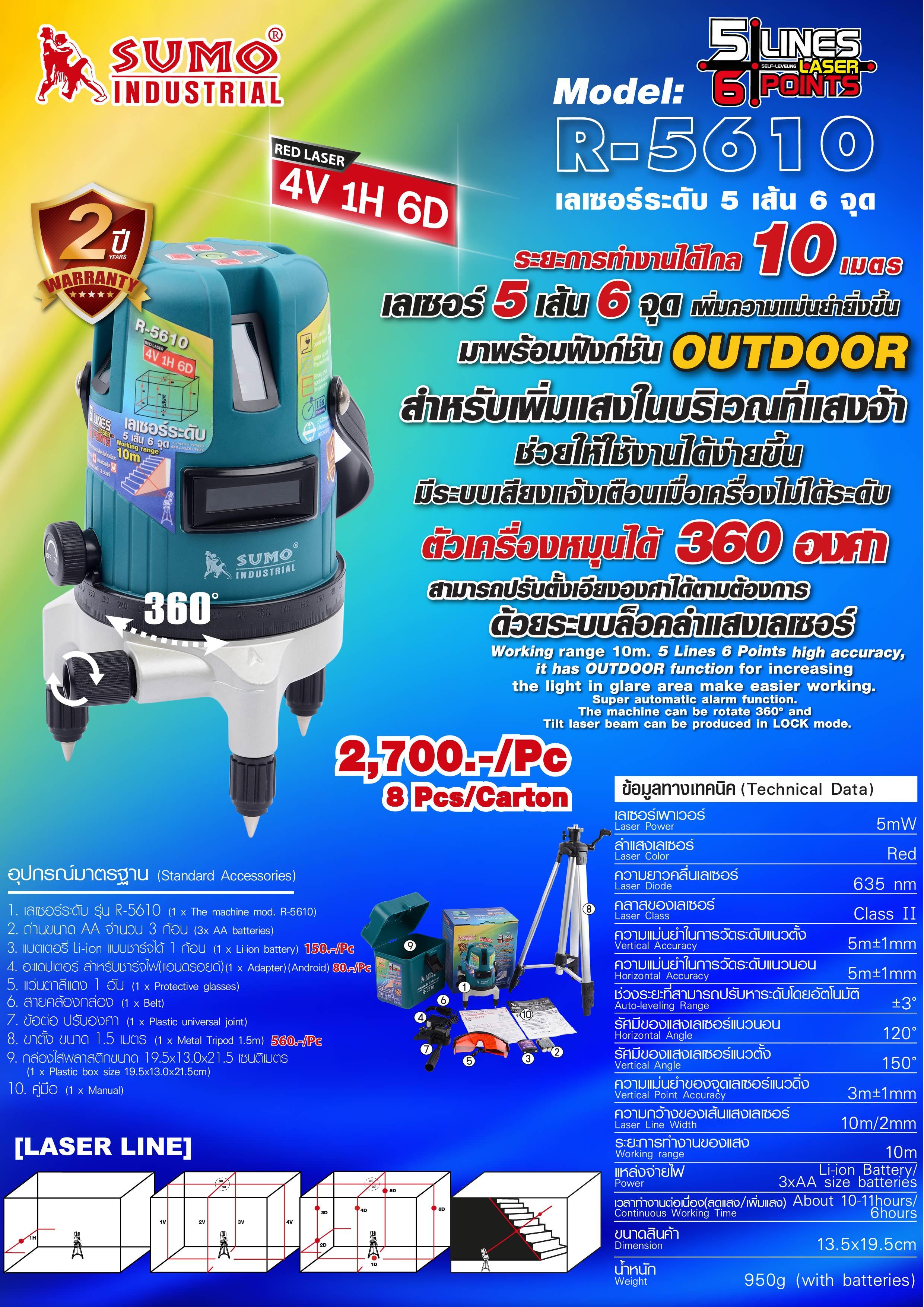 (24/29) เลเซอร์ 5 เส้น 6 จุด - Leve Ling Laser R-5610