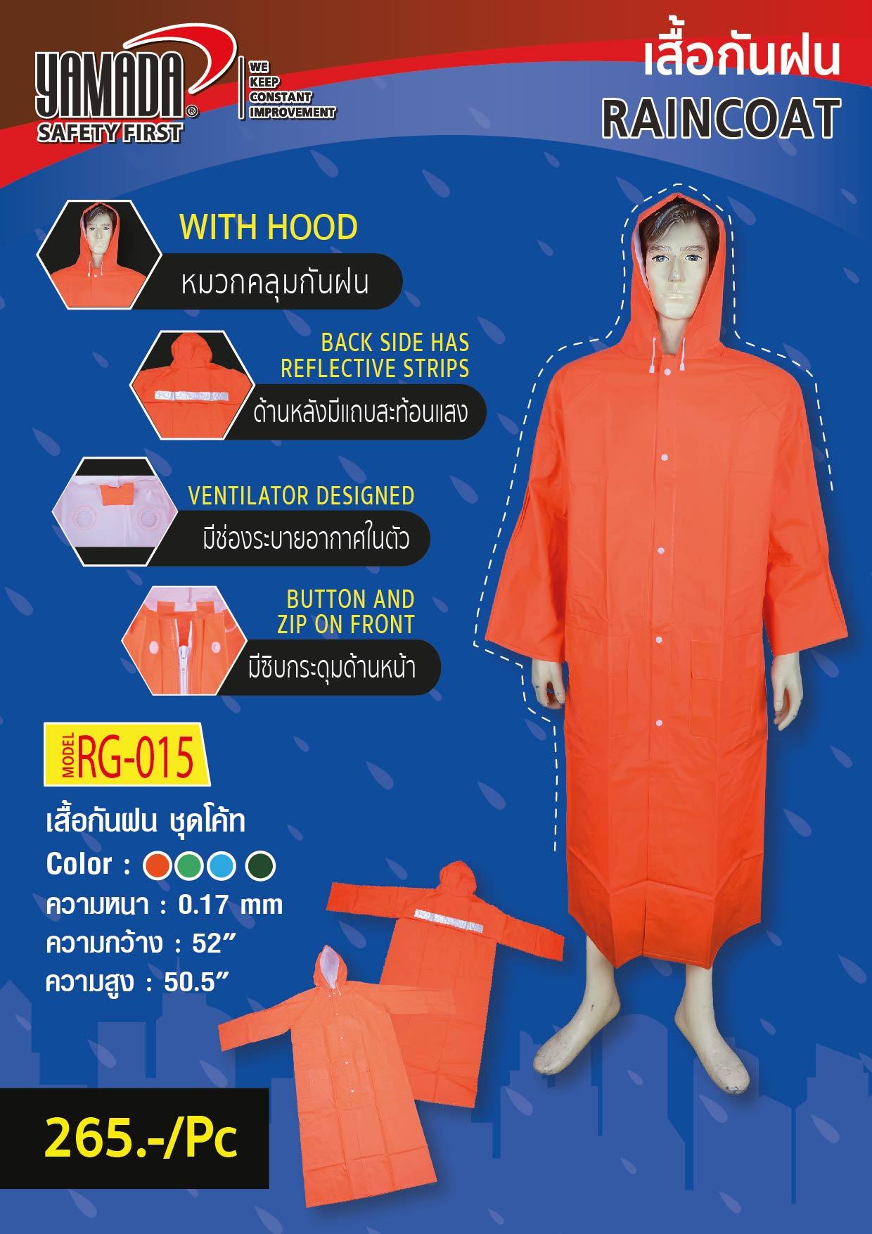 (105/268) เสื้อกันฝน
