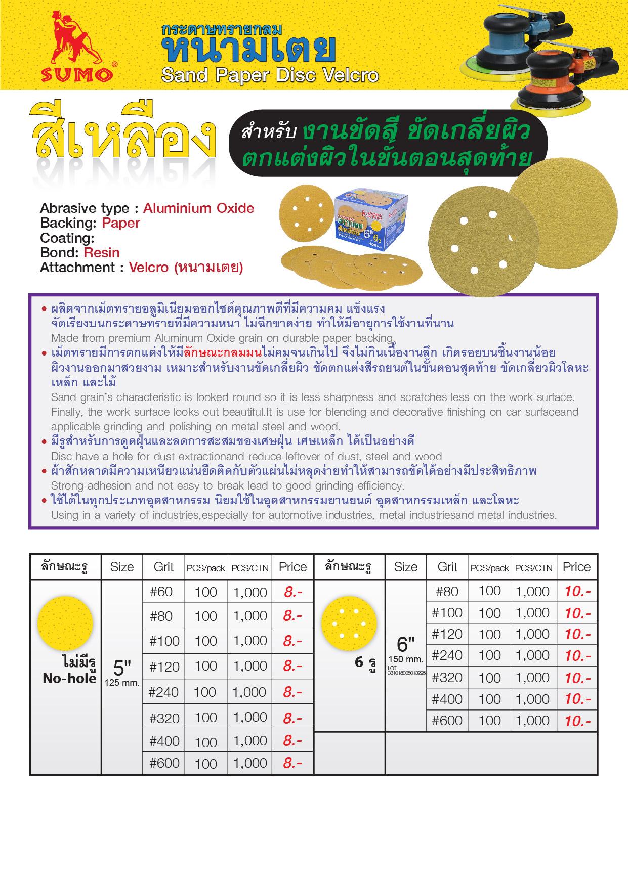 (48/120) กระดาษทรายกลมหนามเตย สีเหลือง