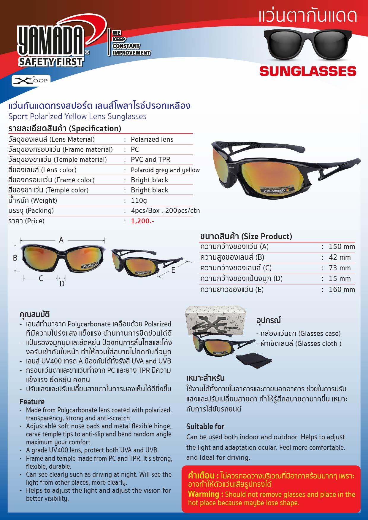 (186/271) แว่นตากันแดด