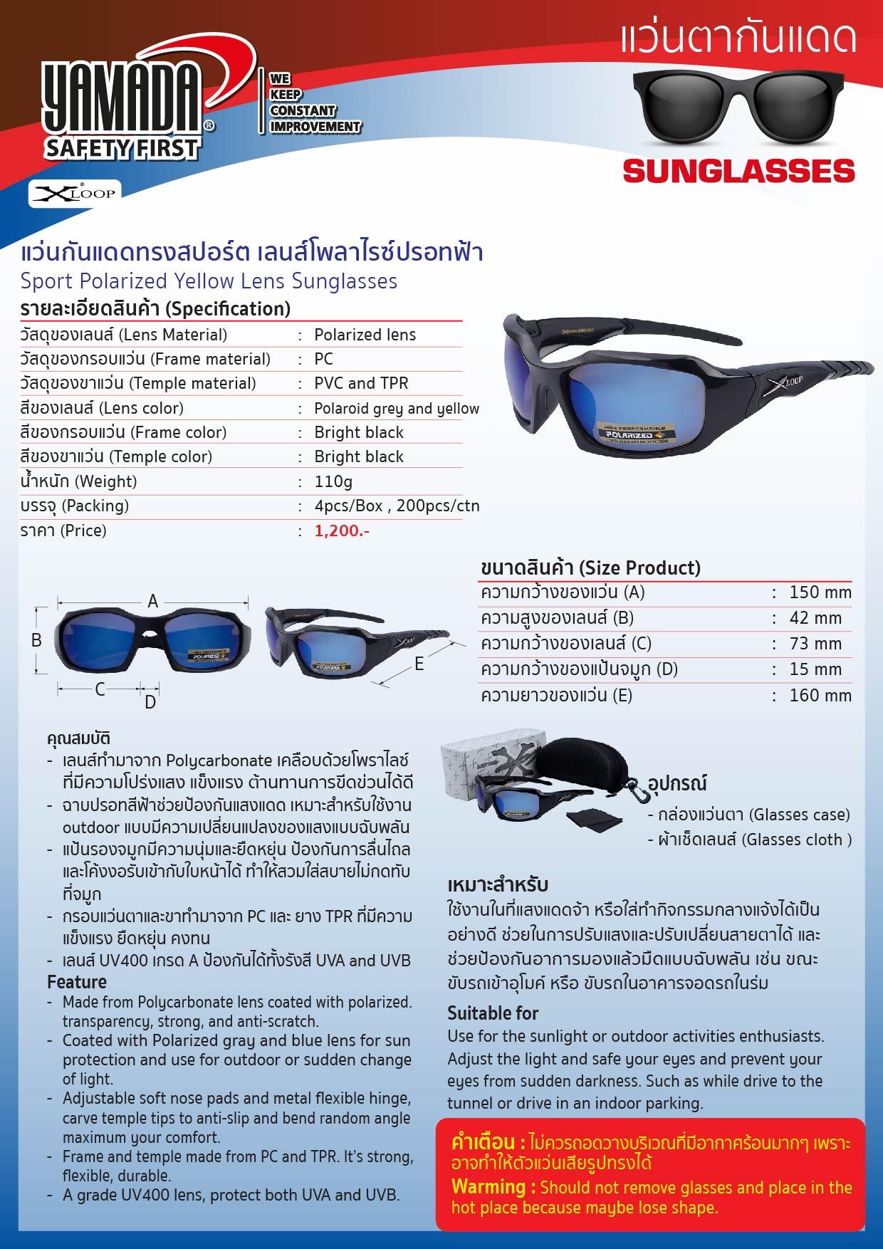 (195/268) แว่นตากันแดด