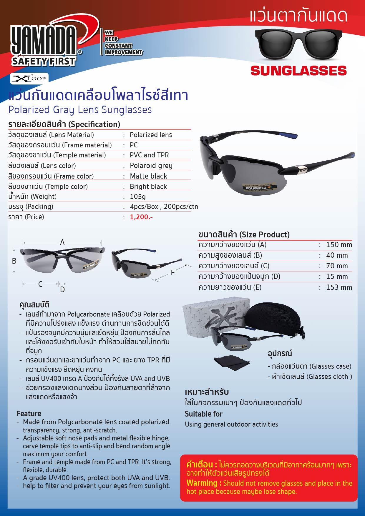 (202/268) แว่นตากันแดด