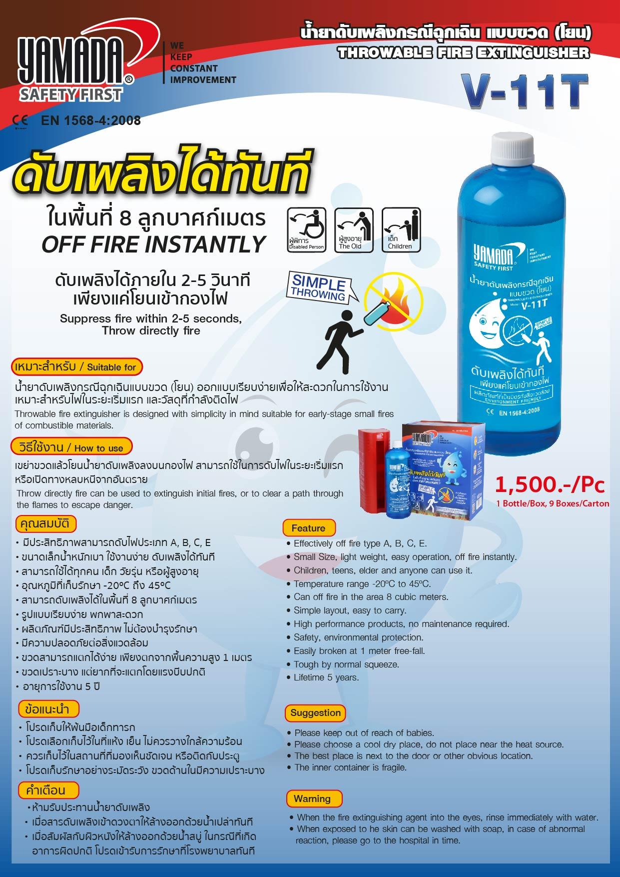 (119/268) น้ำยาดับเพลิงแบบขวด